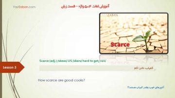 آموزش تصویری لغات 504 واژه