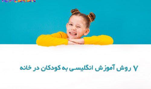 7-effective-ways-teach-kids-english-home
