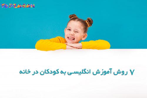 7 روش موثر آموزش انگلیسی به کودکان در خانه