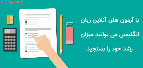 7. آموزش زبان انگلیسی به کمک آزمون های آنلاین