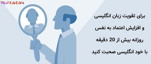 7. آموزش زبان به کمک آیینه!