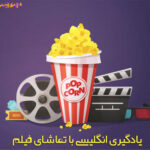 learn-english-with-movie