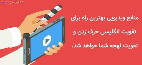 4. آموزش زبان انگلیسی با استفاده از منابع ویدیویی