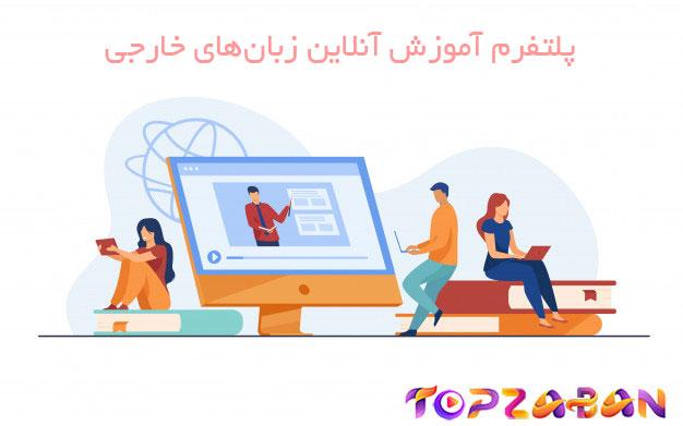 پلتفرم آموزش آنلاین زبان تاپ زبان