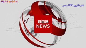 اخبار انگلیسی BBC با متن