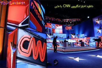 دانلود اخبار انگلیسی cnn با متن