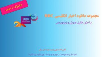 اشتراک 2 ماهه اخبار انگلیسی BBC با متن - تا آپریل 2021