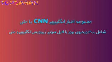 اشتراک 6 ماهه اخبار CNN با متن
