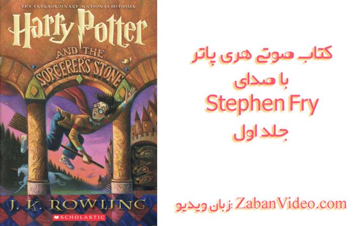 کتاب صوتی هری پاتر با صدای Stephen Fry