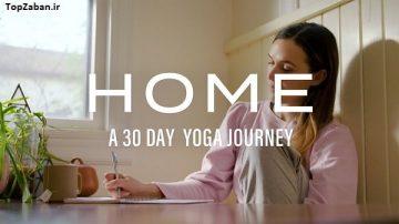یوگا در 30 روز با آدرین - در خانه