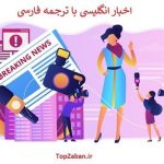 1000-minutes-of-english-news-with-persian-translation-banner-min