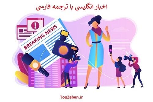 مجموعه اخبار انگلیسی با ترجمه فارسی